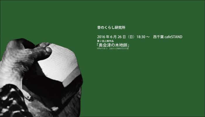 バナー_奥会津の木地師