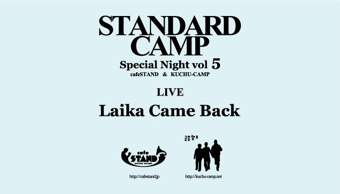Standardcamp5バナー
