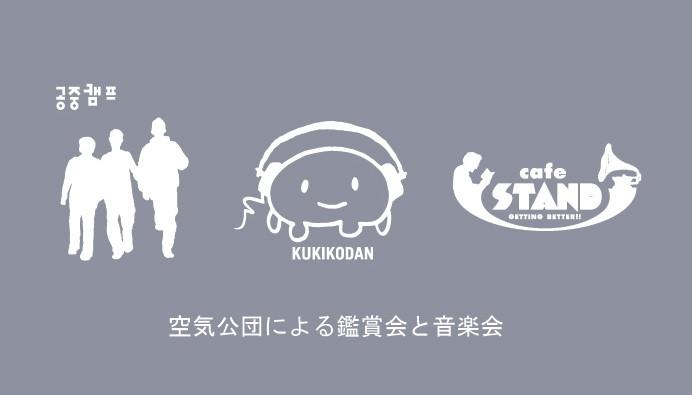 kukikodankannsyoukai_blog